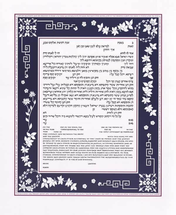 shaivitz-l-chaim-ketubah-600x734